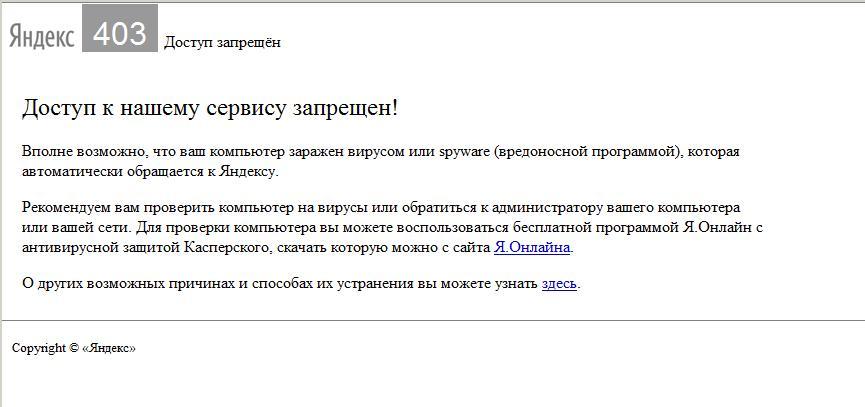 Окно Яндекса при блокировке IP