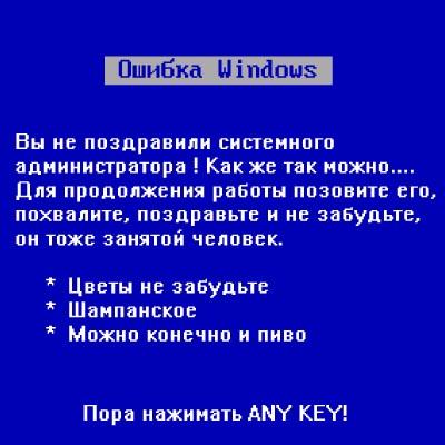 С днем сисадмина! )